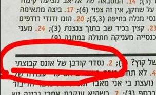 ההגדרה של אמנון בירמן (צילום: צילום מסך מפייסבוק)