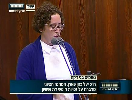 יעל כהן פארן (צילום: ערוץ הכנסת, צילום מסך)
