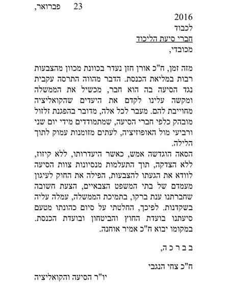 המכתב ששיגר הנגבי לחברי הליכוד (צילום: חדשות 2)