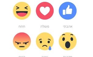 תגובות במקום לייקים (איור:  Photo by Flash90, פייסבוק)
