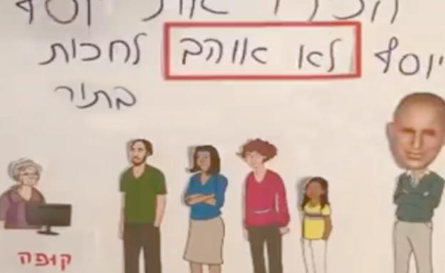 צפו: מהרשת החברתית - לכנסת (צילום: מתוך סרטון התלמידות)