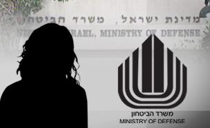 חשד להטרדה מינית במשרד הביטחון