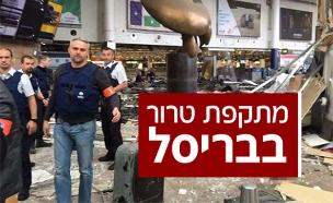 מתקפת טרור בבריסל (צילום: חדשות 2)