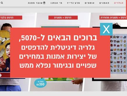 5070, גלריה דיגיטלית לרכישה של הדפסים גרפיים מקומיים ומקוריים