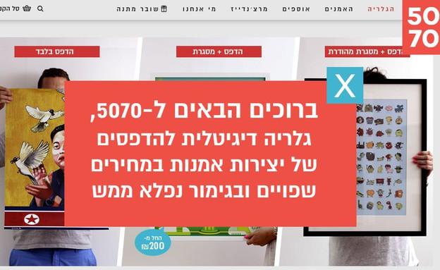 5070, גלריה דיגיטלית לרכישה של הדפסים גרפיים מקומיים ומקוריים (צילום:  מסך מתוך אתר הגלרייה)