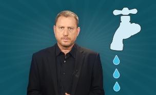 המדריך: מה יש במים שאנחנו שותים? (צילום: חדשות 2)