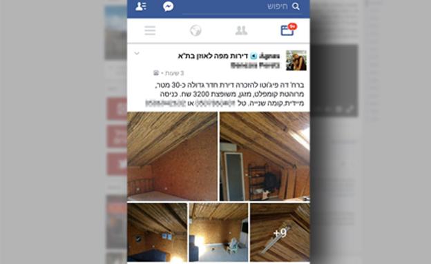 המודעה כפי שפורסמה בפייסבוק (צילום: חדשות 2)