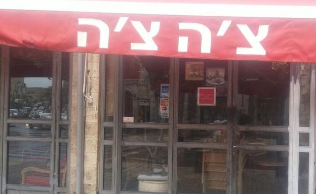 צ'ה צ'ה יפו (צילום:  שמעון איפרגן   )