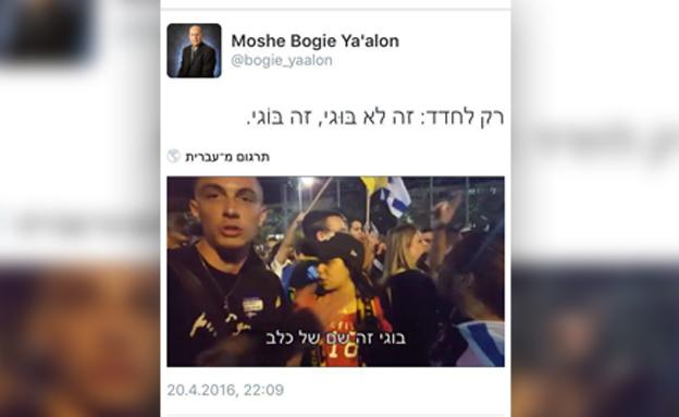 הפגנת התמיכה שהפכה למפגן של שנאה (צילום: טוויטר)