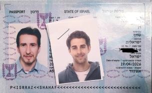 הדרכון החדש - עם התמונה המפתיעה