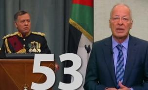 המנהיגים: האתגרים של מלך ירדן