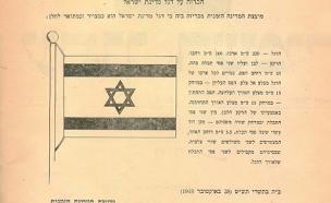 הכרזה על דגל מדינת ישראל (צילום: דוברות הכנסת)