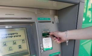 כספומט בבנק דיסקונט (צילום: עודד קרני)