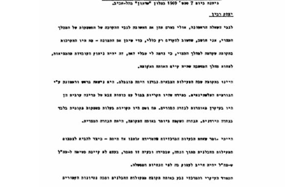 מתוך עדותו של רבין, ספטמבר 1969