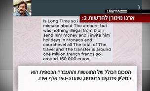 המיליארדר משנה את גרסתו (צילום: חדשות 2)
