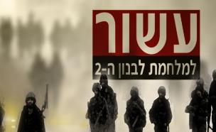 עשור למלחמת לבנון השנייה: כתבה ראשונה בסדרה
