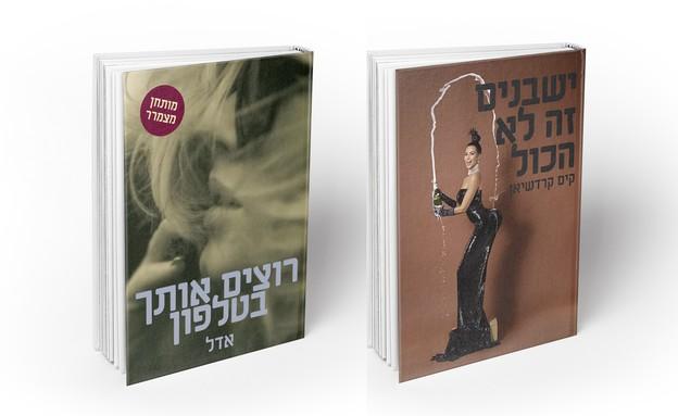 ספרים של סלבס (צילום: מעריב לנוער)