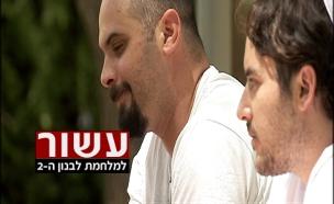 """עשור למלחמת לבנון השנייה: """"הריחות והמראות לא עוזבי (צילום: חדשות 2)"""