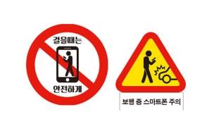 תמרורי אזהרה נגד שימוש בסמארטפון תוך כדי הליכה (צילום: משטרת סיאול)