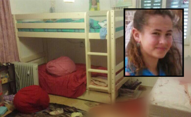 חדר הילדה הלל יפה אריאל שנרצחה בפיגוע בקרית ארבע
