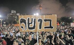 הפגנה בתל אביב, יולי 2011 (צילום: טל כהן, TheMarker)