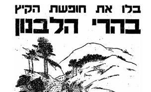 נופש בין הרים ונהרות בלבנון