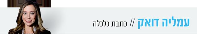 עמליה דואק (יח``צ: חדשות 2)