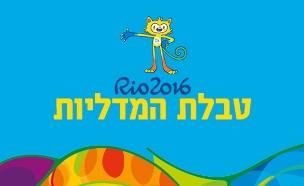 טבלת מדליות - ריו 2016 (עיצוב: סטודיו mako)