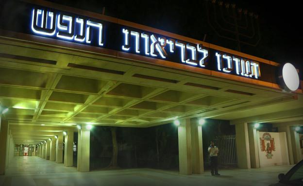 המרכז לבריאות הנפש בבאר שבע עם עיבוד (צילום: דיאגו מיטלברג)