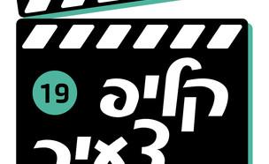 לוגו קליפ צעיר 2015 (צילום: ערוץ 24)