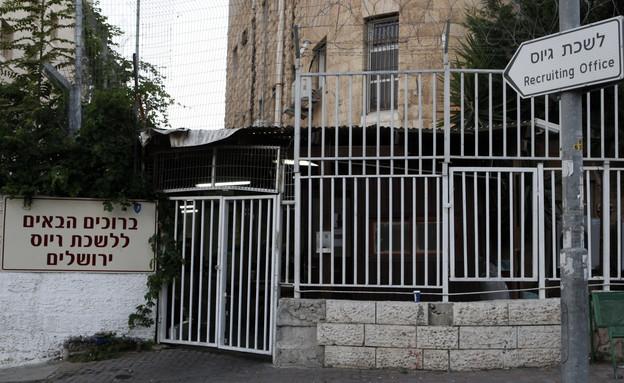 לשכת הגיוס בירושלים (צילום: אורי לנץ לפלאש 90)