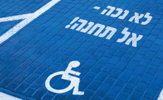 לא נכה אל תחנה (צילום: עמותת נגישות ישראל)