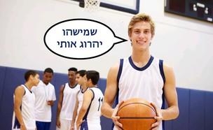 שונאים ספורט (צילום: Shutterstock, מעריב לנוער)