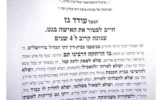 מסמך הסנקציות שהטיל בית הדין הרבני נגד עודד גז