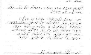 """""""מכבדים את איש השלום"""", מכתב האסירים"""