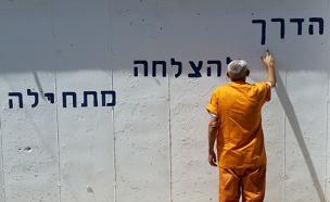 צפו: התחלה חדשה בכלא (צילום: עזרי עמרם)
