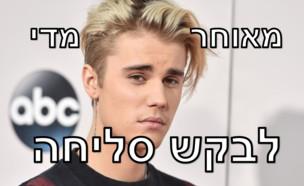 ג'סטין ביבר מצטער (צילום: אימג'בנק/GettyImages, מעריב לנוער)