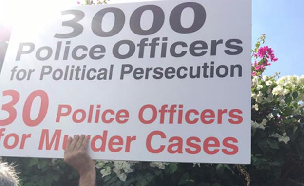  שוטרים לרדיפה פוליטית, 30 שוטרים ל (צילום: חדשות 2)