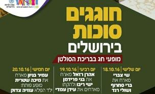 ההזמנה לאירוע בירושלים