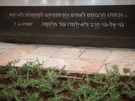 מצבה, שמעון פרס
