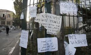 שלטים של דירות להשכרה במאה שערים בירושלים (צילום: נתי שוחט, יונתן זינדל, רועי אלימה, פלאש 90)
