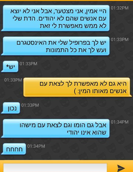 צילום מסך - שיחה של אמין בגריינדר (צילום: צילום מסך גריינדר)