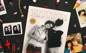 מגזין אחותי נעמה אורבך (צילום: נעמה אורבך)