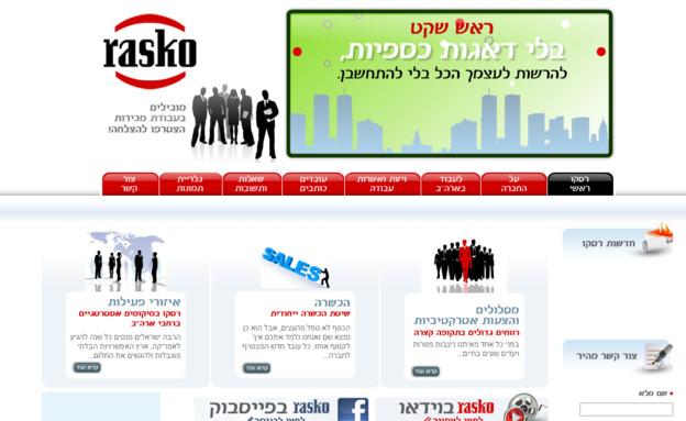 אתר חברת רסקו (צילום: אתר החברה)