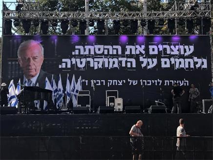 הכנות לעצרת בכיכר רבין