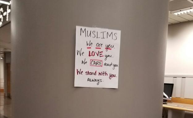 """""""מוסלמים, אנו עומדים לצידכם"""" (צילום: מאיה זרחיה)"""