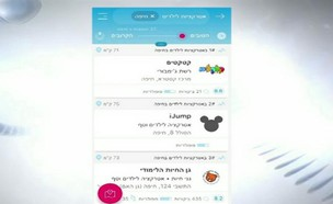 אפליקציית איזי קוראת תיגר על גוגל (צילום: מתוך הבוקר של קשת, שידורי קשת)