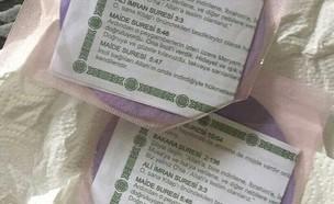 שקיות דיסקים עם רעל (צילום: צילום מסך)