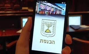 אפליקציית הכנסת החדשה (צילום: כנסת ישראל)