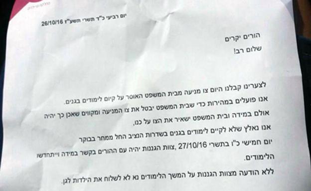 המכתב ששלחה העירייה להורים